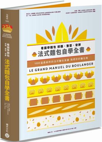法式麵包自學全書
