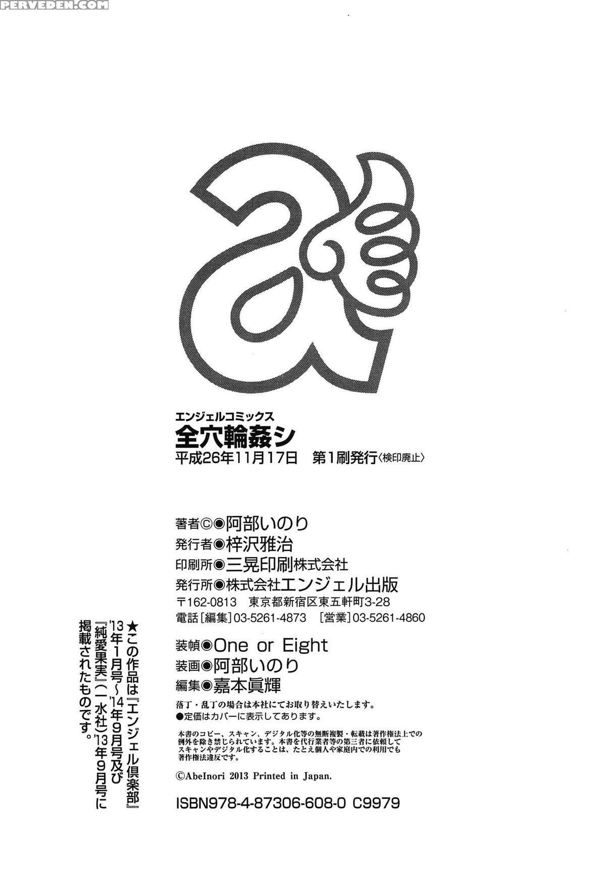 HentaiVN.net - Ảnh 18 - Anamawashi - Chap 10 : Các thánh nữ hội tụ [ End ]