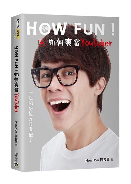《How Fun!如何爽當YouTuber:一起開心拍片接業配!》封面