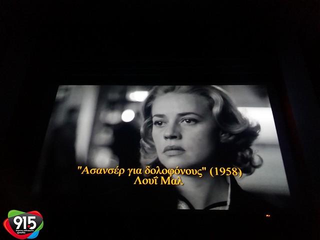 ΦΟΤ: Αφιερωμα στο γαλλικο σινεμα