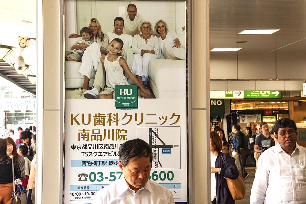 Dental clinic ad--Tokyo