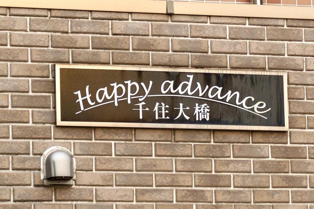Happy advance--Tokyo (detail)