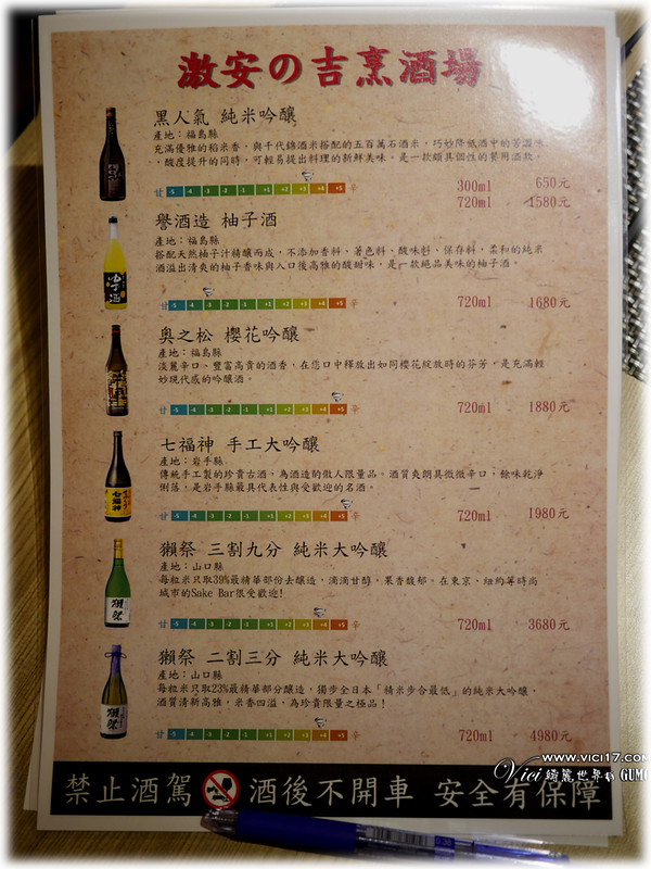 0430激安吉烹酒場003