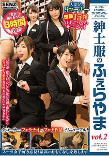 SDDE-539 Female Employee Blowjob Cum Cum Cum Swallowing Suits Are Popular Shops Male Clothes Fairyama Vol.2