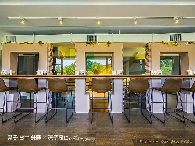 葉子 台中 餐廳 56
