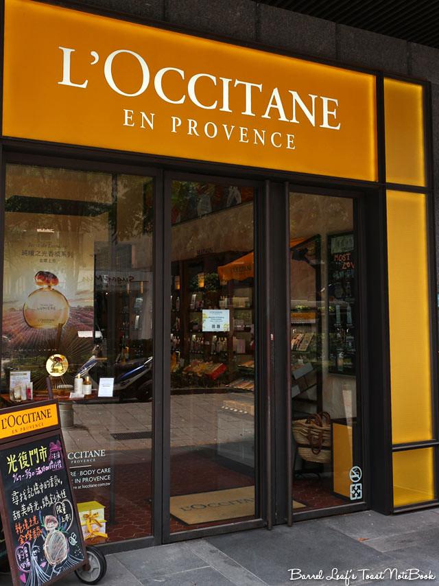 歐舒丹咖啡 L'OCCITANE Cafe (1)