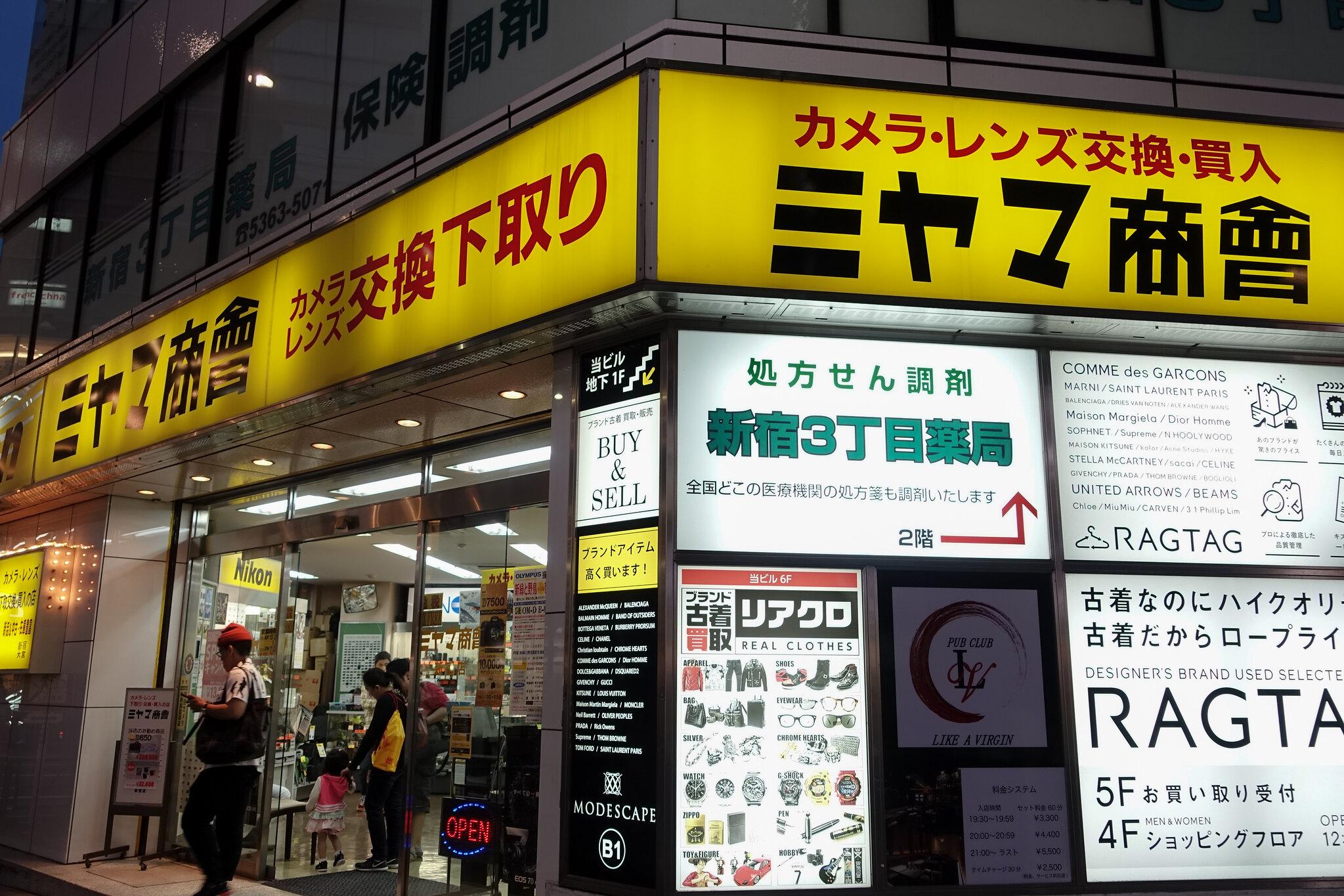 Miyama Camera Shop