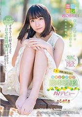 KMHR-032 I Like Masturbation And I Can Not Be Satisfied If Ika 3 Hours 30 Hours A Day! What? Tamago Fujimoto Riku AV Debut For One Nursery Teacher With Experience