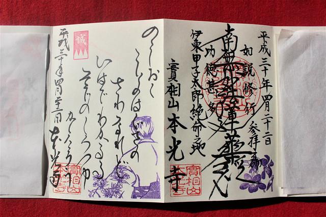 honkoji-gosyuin04037