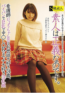 SABA-405 An Amateur Is Justice.Nurse Ryo (Tentative) Loves Her Care At Age 24, Busty With Big Shaved In Shaved Age And OK ___ ___ ___ 0
