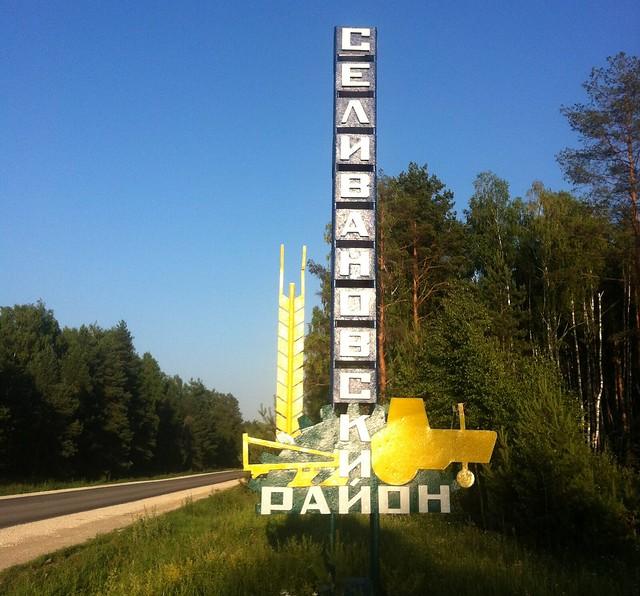 Дорогу «Владимир-Муром» ждет ремонт