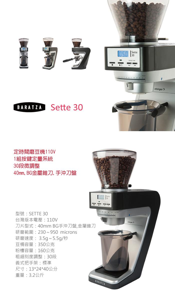 SETTE-30介紹