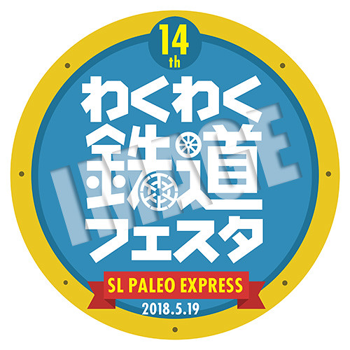 わくわく鉄道フェスタ2018★SLパレオエクスプレス用ヘッドマーク