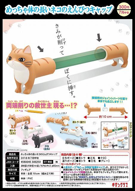 奇譚俱樂部 「 長長身體貓的鉛筆套小物」逗趣轉蛋作品!めっちゃ体の長いネコのえんぴつキャップ