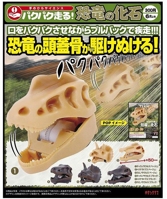 奇譚俱樂部 「暴走恐龍化石」逗趣登場!パクパク走る!恐竜の化石