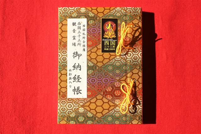 saikoku-gosyuincho011