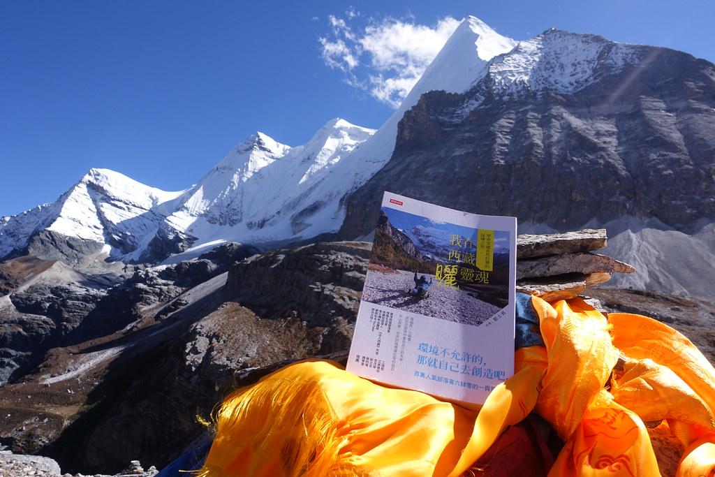 我在西藏曬靈魂@稻城亞丁