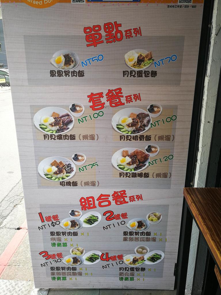 恩恩努肉飯 (1)