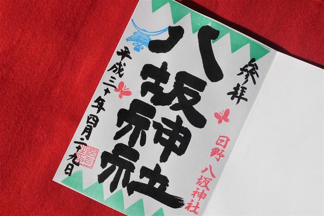 hinoyasaka-gosyuin04012