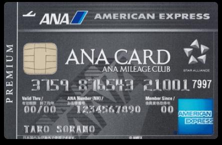 Ana-Premium-Card