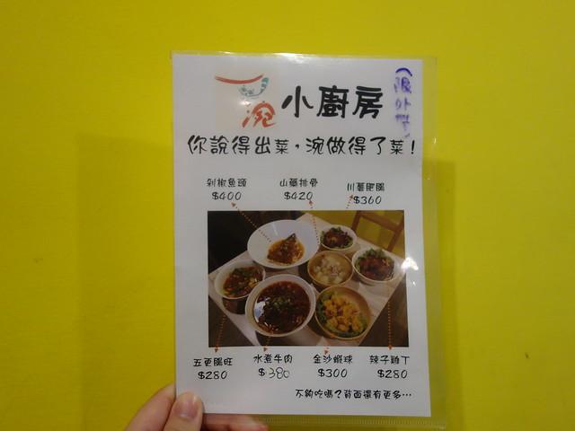 一涴也有做家常菜@桃園一涴川麵廚坊
