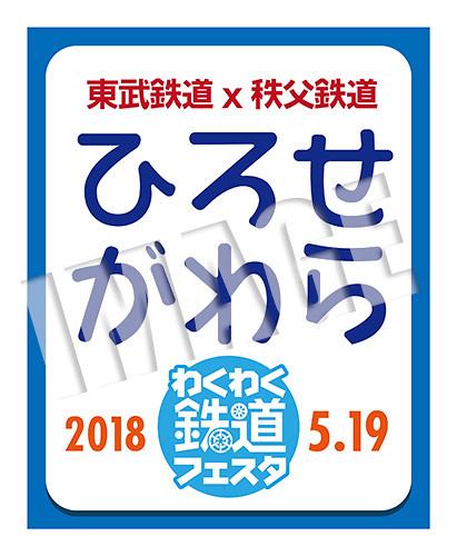 わくわく鉄道フェスタ2018★東武鉄道8000系用ヘッドマーク