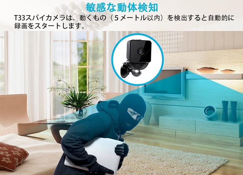 Conbrov 小型動体検知カメラ (3)