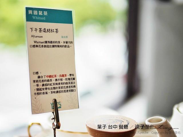 葉子 台中 餐廳 6