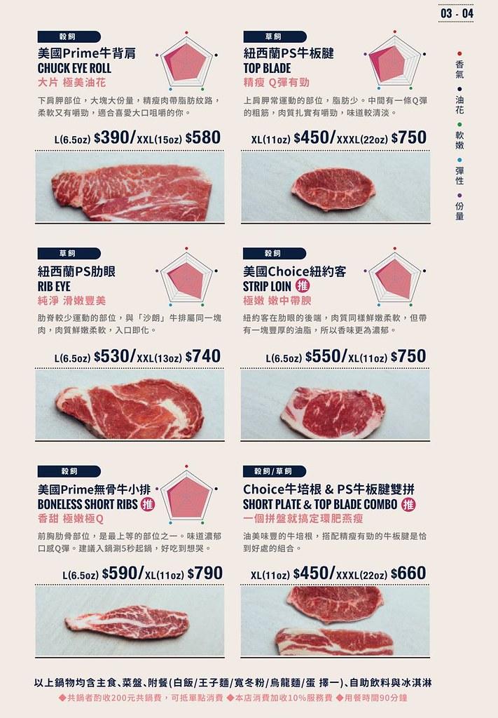 夠夠肉火鍋光附菜單訂位menu價位 (4)
