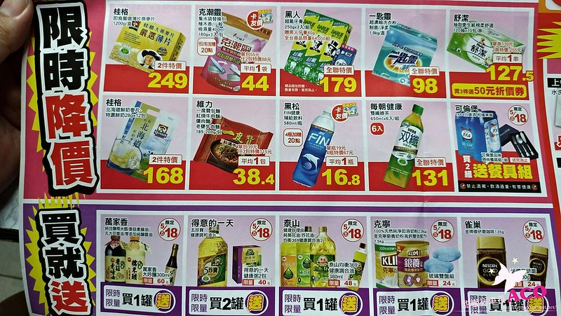 永和中正店全聯_916.jpg