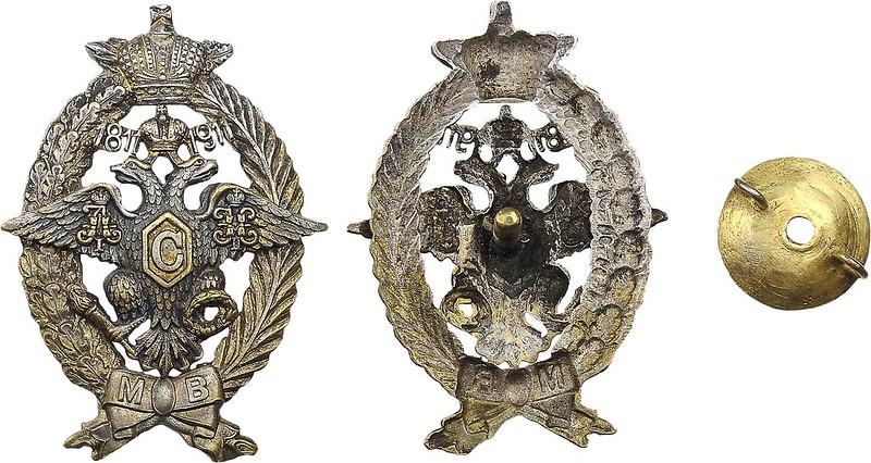 Знак «В память 100-летия Местных войск» (для нижних чинов)