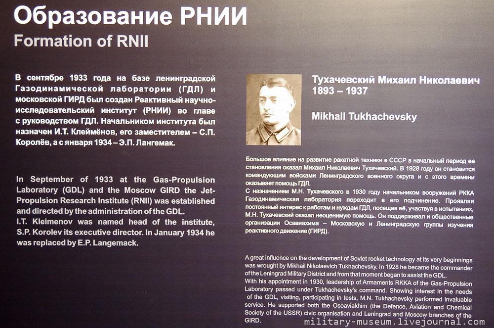 Музей космонавтики и ракетной техники СПб -63