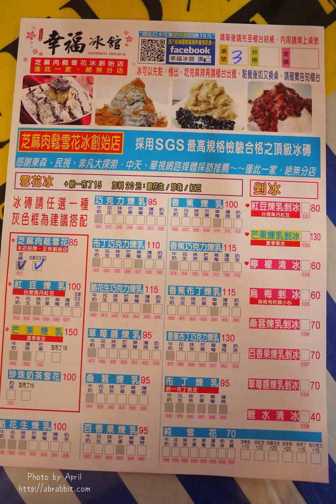 27128181447 36eef87570 b - 台中冰品|幸福冰館-你吃過芝麻肉鬆雪花冰嗎?周末限定的雪花冰。