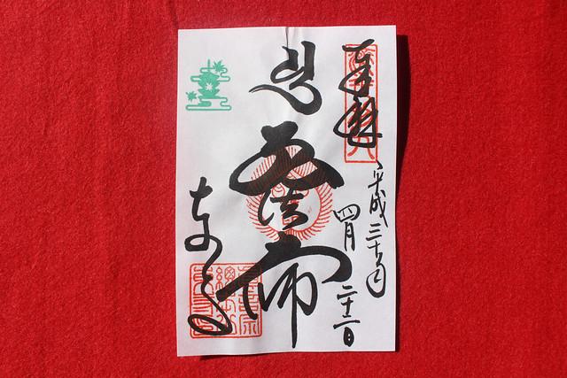 toji-gosyuin010
