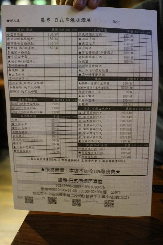 醬串日式串燒居酒屋 (7)