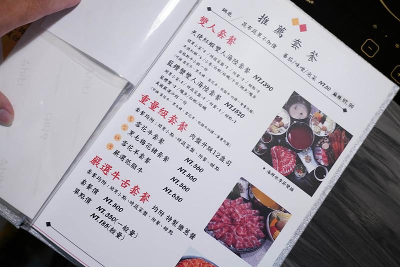 潘教授鍋物 (57)