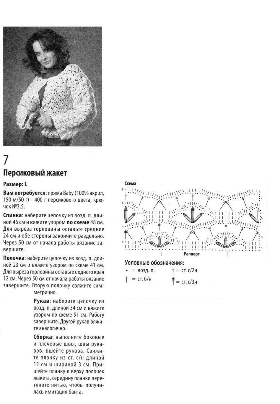 1952_Вяз.одежда для солид.дам 1.13 (9)