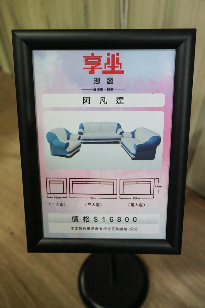 享坐沙發 (105)