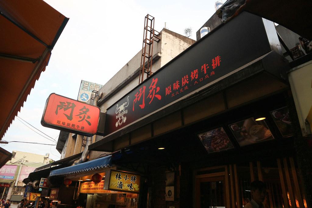 鬥炙 原味炙燒牛排-宜蘭東門店 (1)