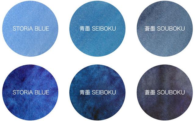 セーラー万年筆 耐水 顔料インク 比較 青墨 蒼墨 ストーリア ナイト ブルー