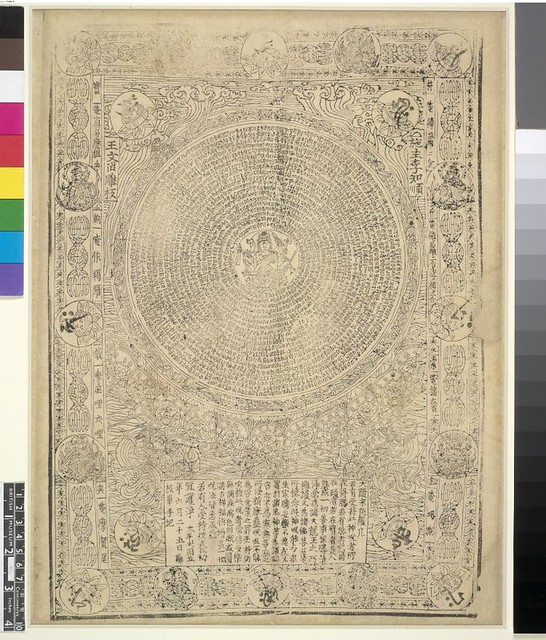 Ritual print with eight-armed Bodhisattva Mahapratisara surrounded by a dharani in Sanskrit. Dated 980 CE, the fifth year of Taiping xingguo in the Northern Song Dynasty. © The Trustees of the British Museum