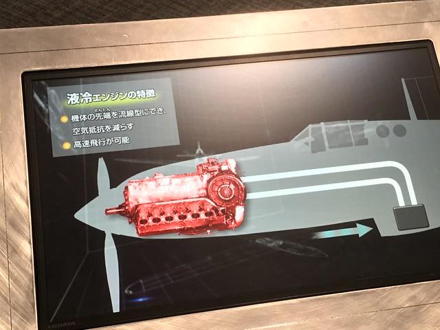三式戦 飛燕 液冷エンジン説明板 IMG_2446