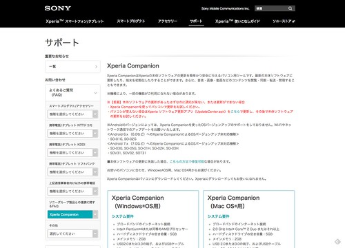 Xperiaコンパニオン(Xperia_Companion)_サポート___ソニーモバイル公式サイト