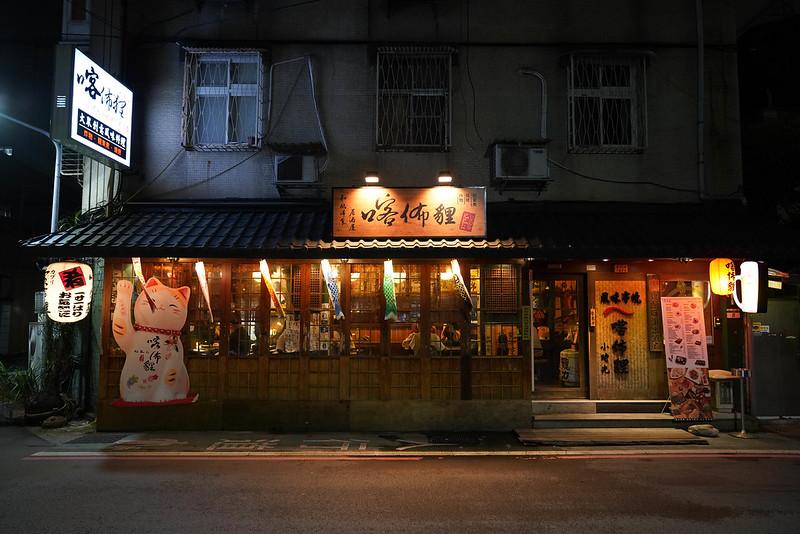 喀佈貍居酒屋 (1)
