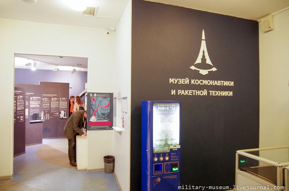 Музей космонавтики и ракетной техники СПб -28