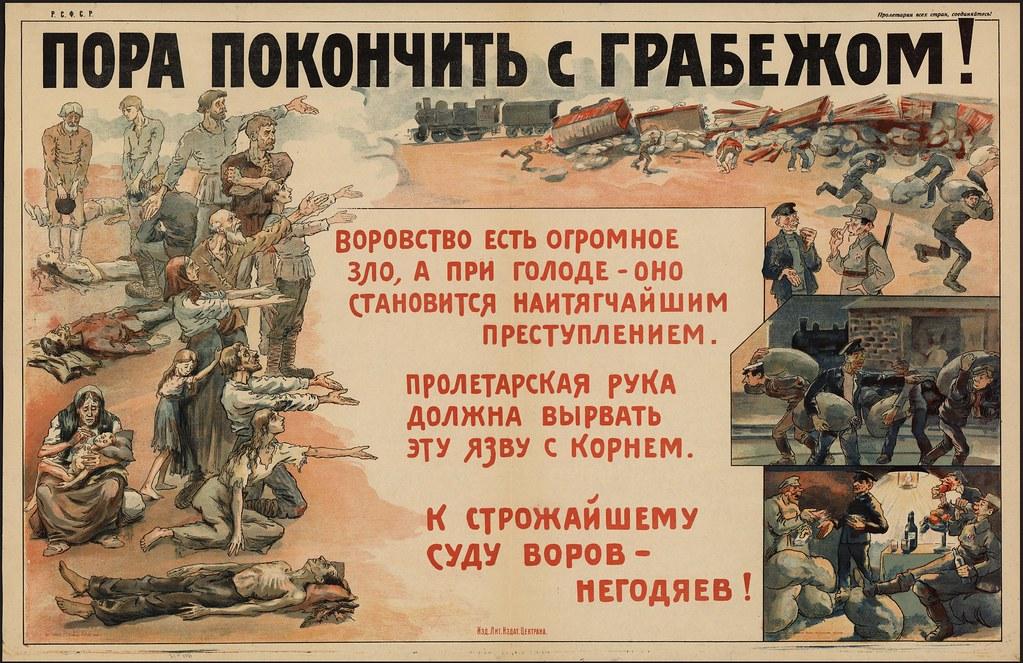 1920-е. Пора покончить с грабежом! Воровство есть огромное зло, а при голоде - оно становится наитягчайшим преступлением.