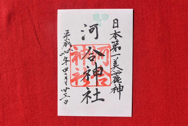 kawaijinja-gosyuin012