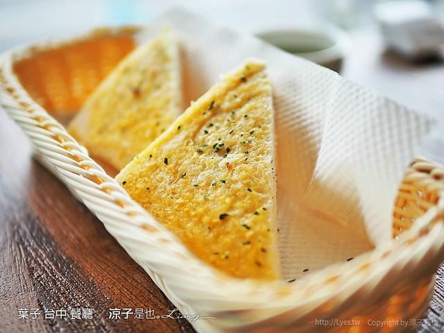 葉子 台中 餐廳 12