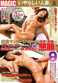 TEM-072 A Married Woman Who Was Stimulated Occasionally By A Business Trip Massage And Was Terminated Immediately Before Iku Asked Himself To Extend Himself And Begs For Insertion During Custody!9