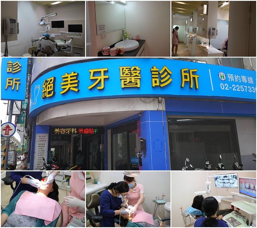 絕美牙醫診所 (32)